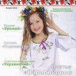 Журнал 'Вышиванка' №108 (8) | V_108