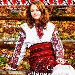Журнал 'Вышиванка' №110 (10) | V_110