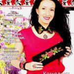 Журнал 'Вышиванка' №114 (2) | V_114