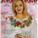Журнал 'Вышиванка' №122 (2) | V_122