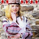Журнал 'Вышиванка' №123 (3) | V_123