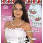 Журнал 'Вышиванка' №93 (1) | V_93