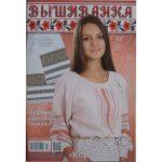 Журнал 'Вышиванка' №95 (3) | V_95