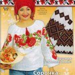 Журнал 'Вышиванка' №96 (4) | V_96