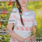 Журнал 'Вышиванка' №113 (1) | W_113
