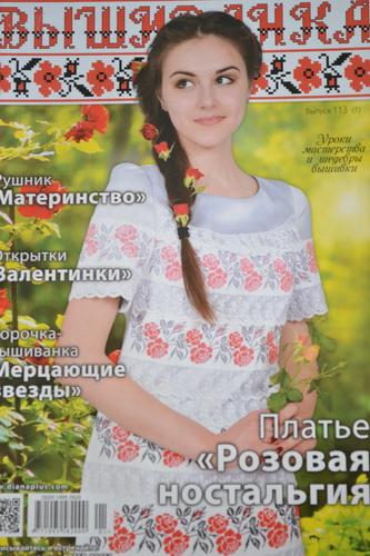 Журнал 'Вишиванка' №112 (1) | W_113