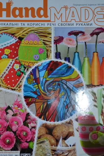 Журнал 'Hand Made' №22 (2) | hm22