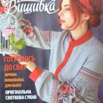 "Журнал ""Украинская вышивка"" №40"