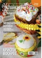 "Журнал ""Украинская вышивка""  Спецвыпуск №3 | sv3_1"