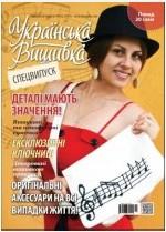 "Журнал ""Украинская вышивка""  Спецвыпуск №6 | sv6_1"