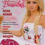 "Журнал ""Украинская вышивка""  №23"