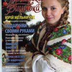 "Журнал ""Украинская вышивка""  №31"