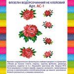 Водорозчинний флізелін для вишивання Троянди АС - 1 | as_1net