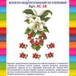 Водорастворимый флизелин для вышивки Белая лилия АС - 38 | as_38net