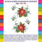 Водорозчинний флізелін для вишивання Троянди з фіалками АС - 39 | as_39net