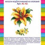 Водорастворимый флизелин для вышивки Желтая лилия АС - 42 | as_42