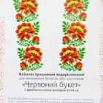 Водорозчинний флізелін для вишивання 'Червоний букет' К - 307 | fl307